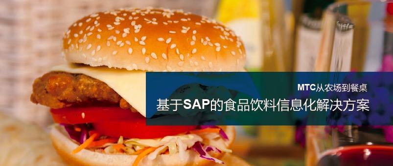 SAP食品饮料企业