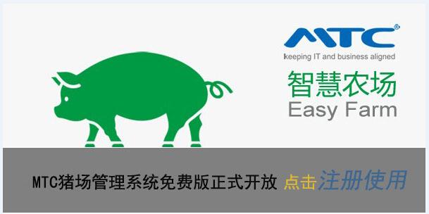 MTC养猪管理系统副本