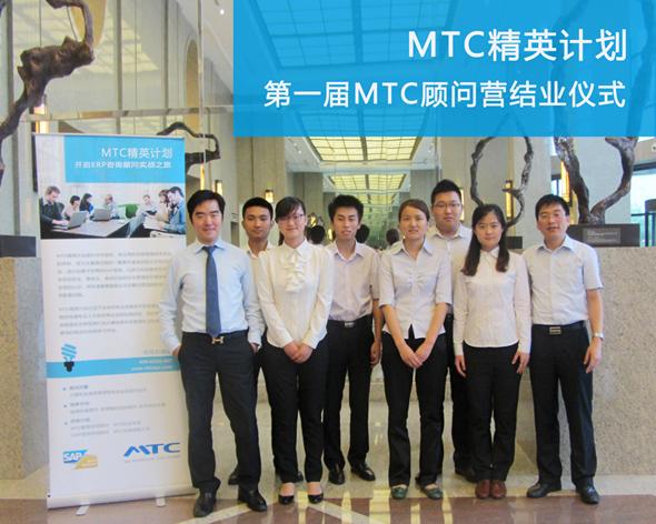 MTC顾问营结业