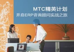 MTC精英计划