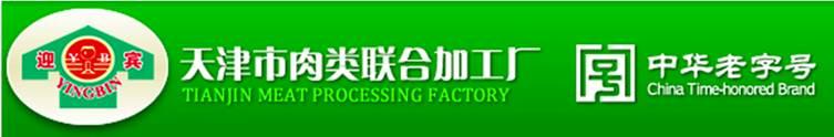 天津肉联厂