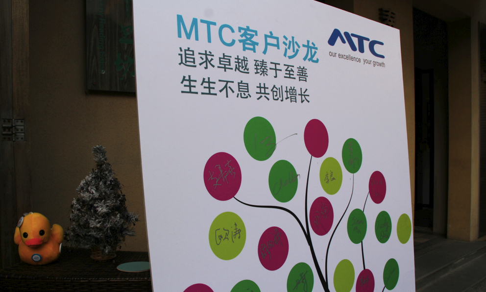 MTC客户沙龙