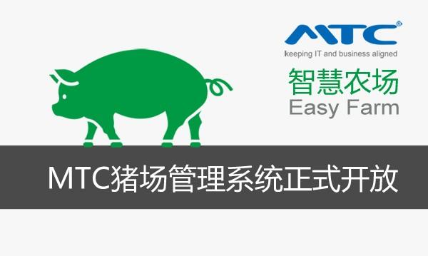 MTC猪场管理系统