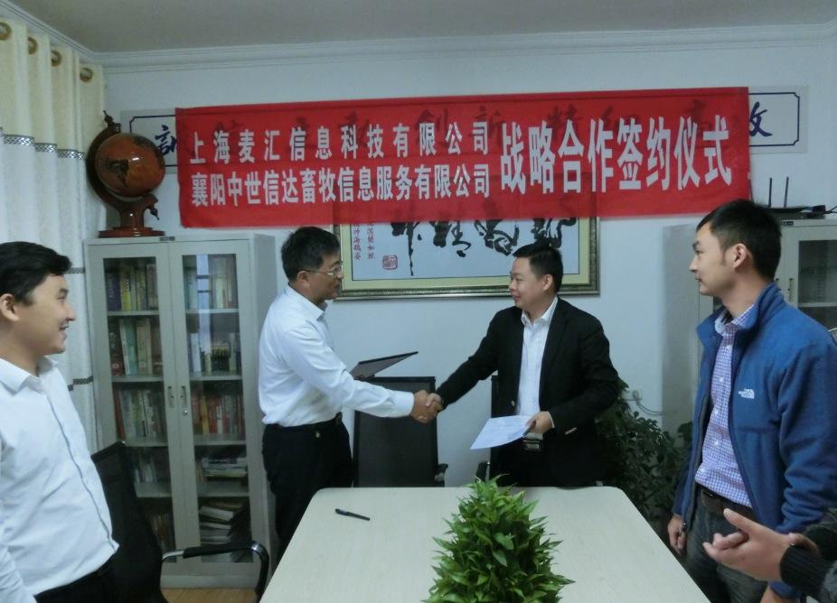 MTC与襄阳中世信达合作