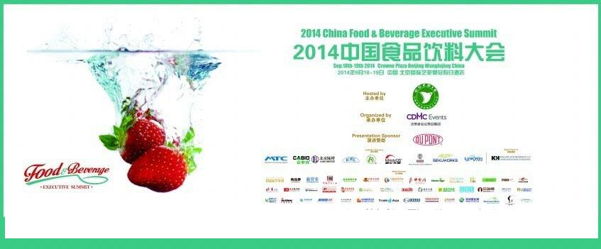 2014食品饮料峰会