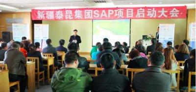 新疆泰昆集团SAP ERP项目正式启动