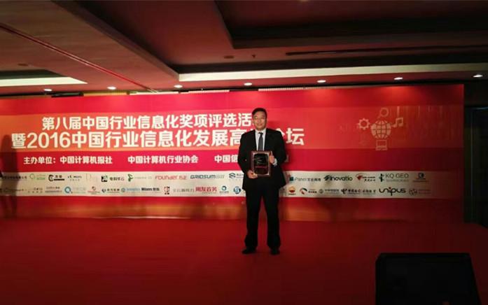 2016年度中国饲料行业信息化领军企业奖