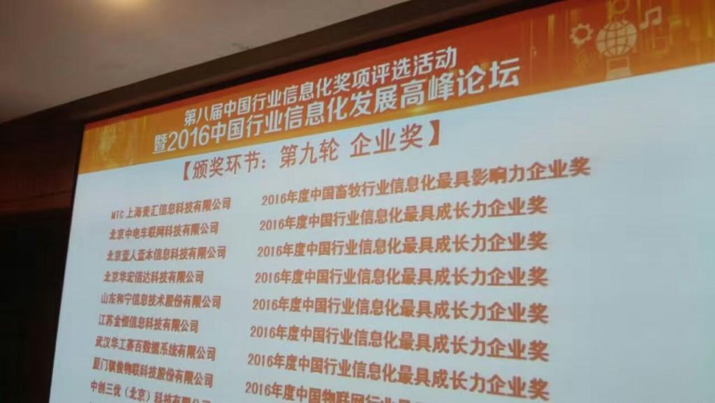 2016年度中国畜牧行业信息化最具影响力企业奖