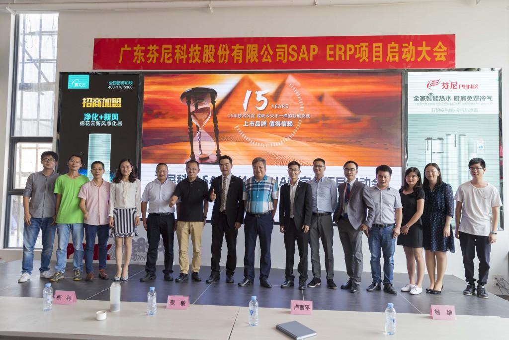 芬尼科技SAP ERP项目相关负责人合影