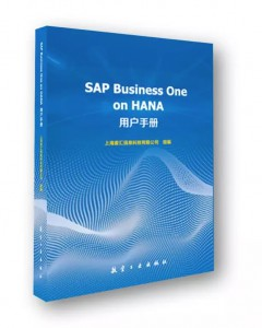 SAP Business One on HANA