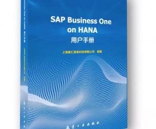 《SAP Business One on HANA用户手册》新书预售