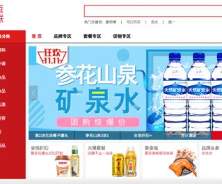 店商互联|SAP快消品成功案例