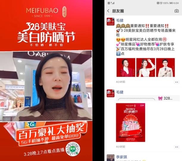 广州某美妆企业