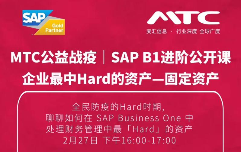 课程回顾【SAP B1 进阶公开课—企业中最Hard的资产-固定资产】
