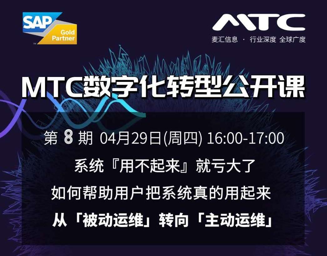 MTC数字化转型课第8期