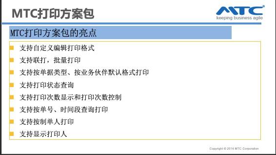 用户自定义查询和自定义打印布局