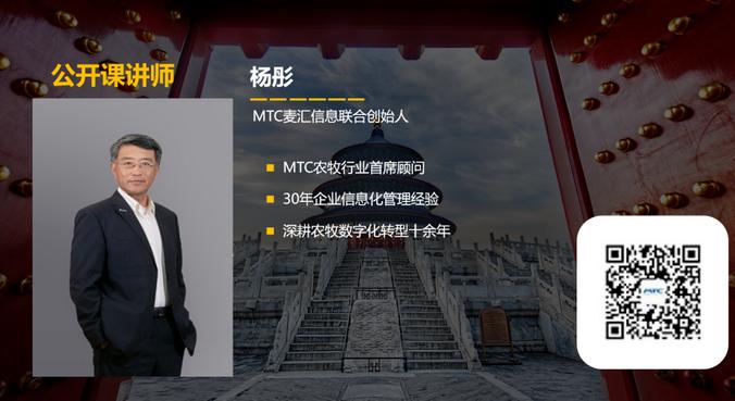 MTC公开课讲师