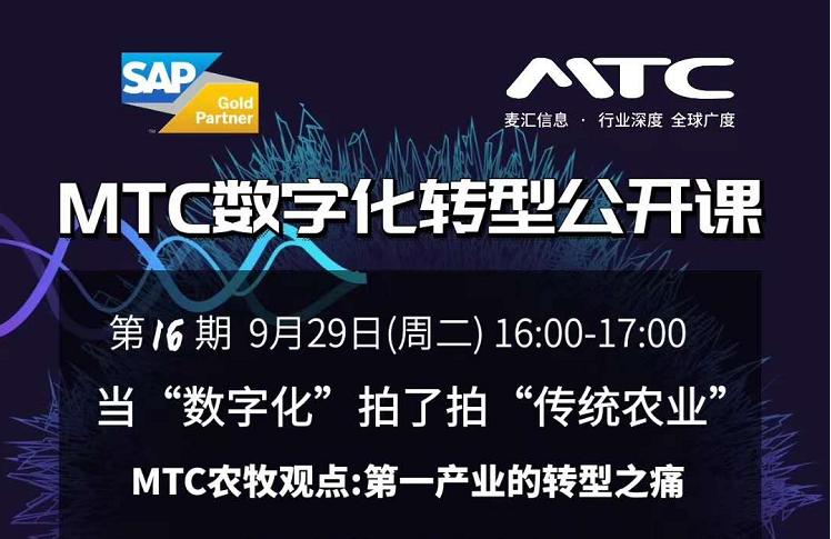 MTC数字化转型公开课